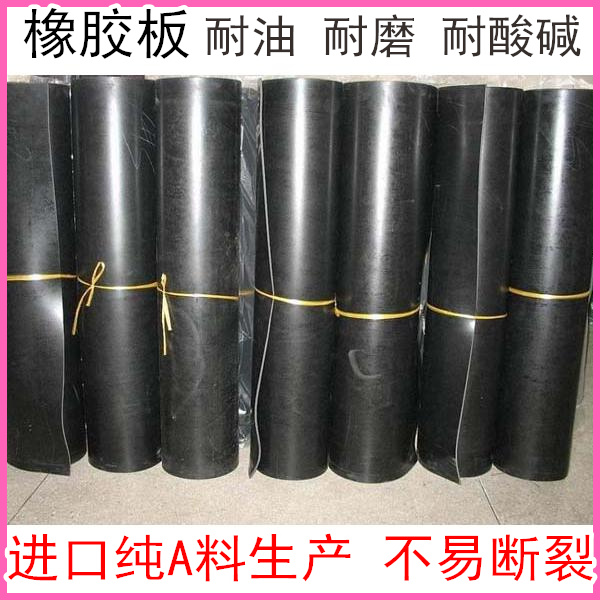 Industrial quality oil and abrasion resistant rubber sheet rubber sheet rubber mat acid insulation sheet leather square cards