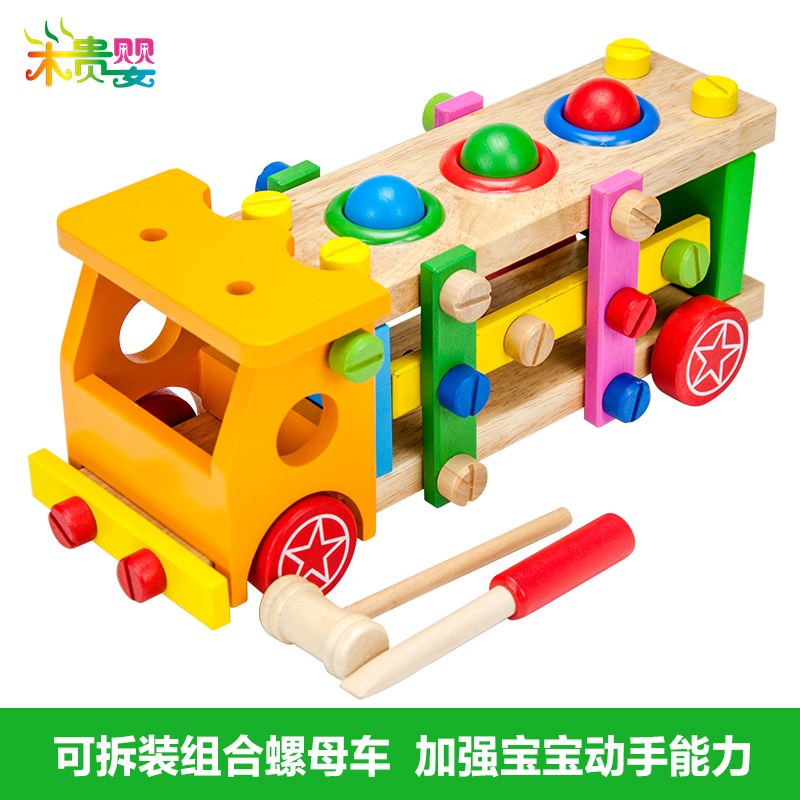 Infants and children can be expensive wood multifunction baby early childhood educational wooden car nut disassembly combination removable toy boy