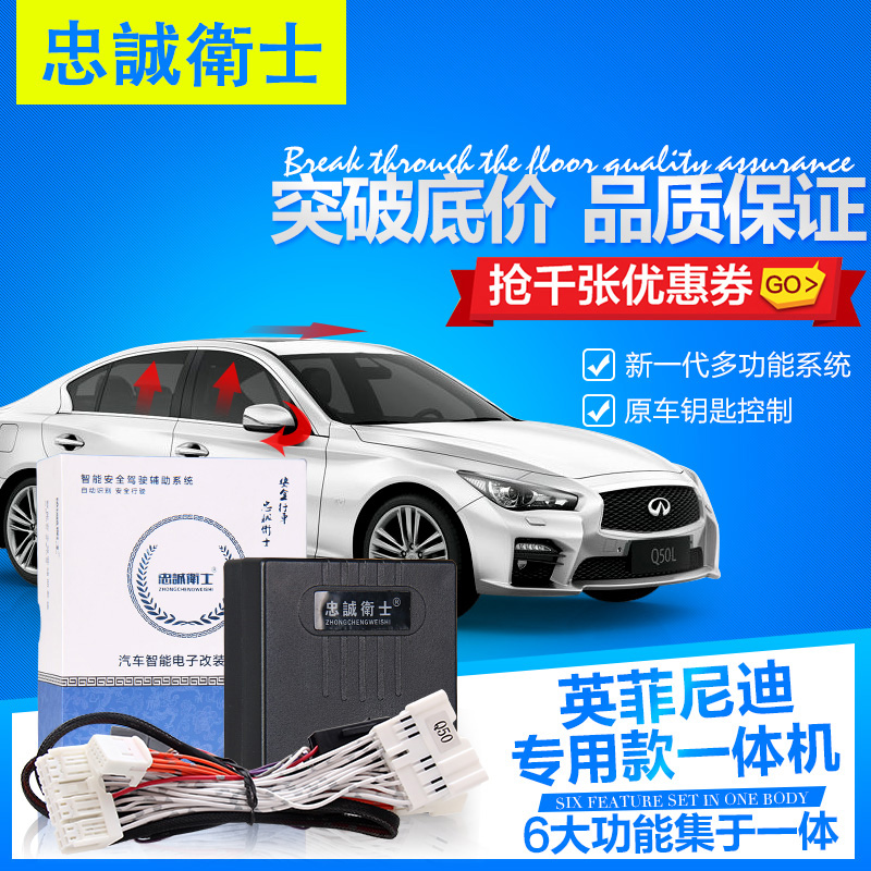 Infiniti q50l QX50QX60JX35ESQ liter automatic closing a window or window glass windows mirrors folding device