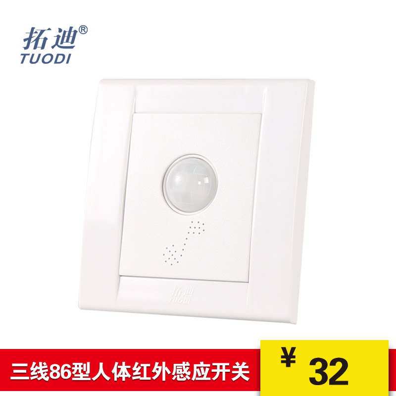 Infrared body sensor switch corridor sensor switch wall switch body feel should switch infrared switch