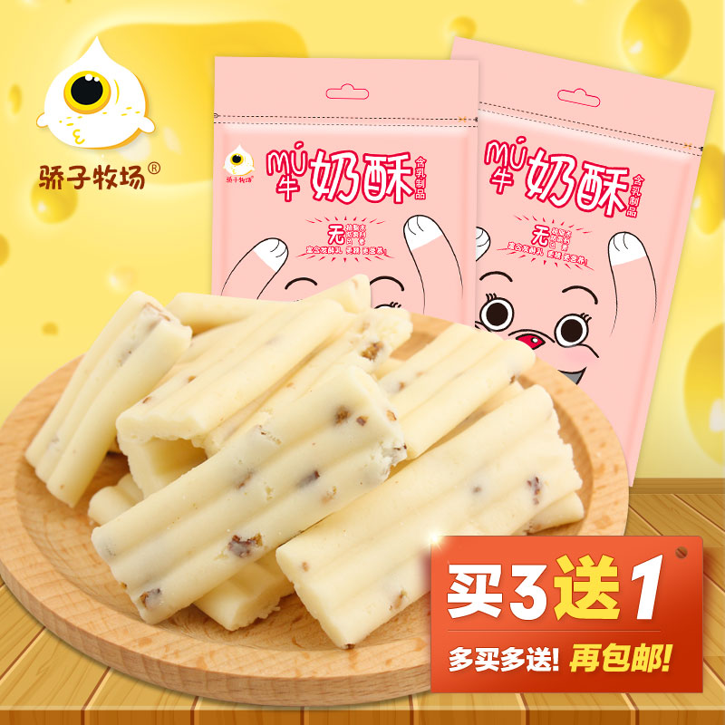 Inner mongolia specialty cheese dates pride ranch dairy milk cheese snack food snack snacks 100g