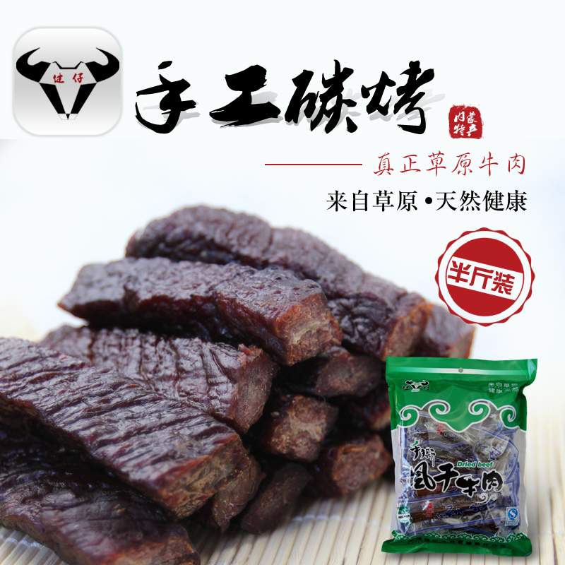 Inner mongolia specialty dried beef jerky tendergrill bef0re they kin shredded dried beef jerky snack shipping