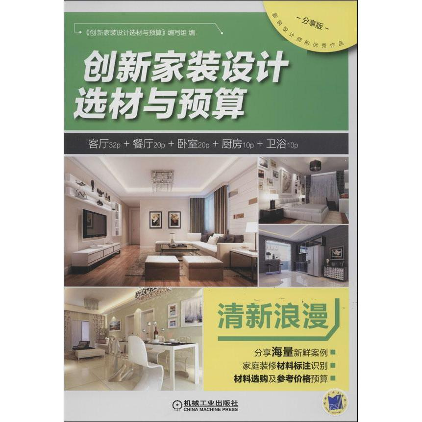 Innovative home design selection and budget: the living room 32 p + 20 p + 20 p + kitchen bedroom restaurant Sanitary ware 10 p + 10 p (sharing version) fresh and romantic architectural xinhua bookstore genuine selling books wenxuan Network