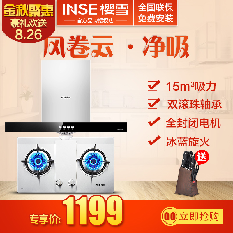 Inse/cherry snow F1618 + QM1111 euclidian top suction hood gas stove smoke stoves package package genuine
