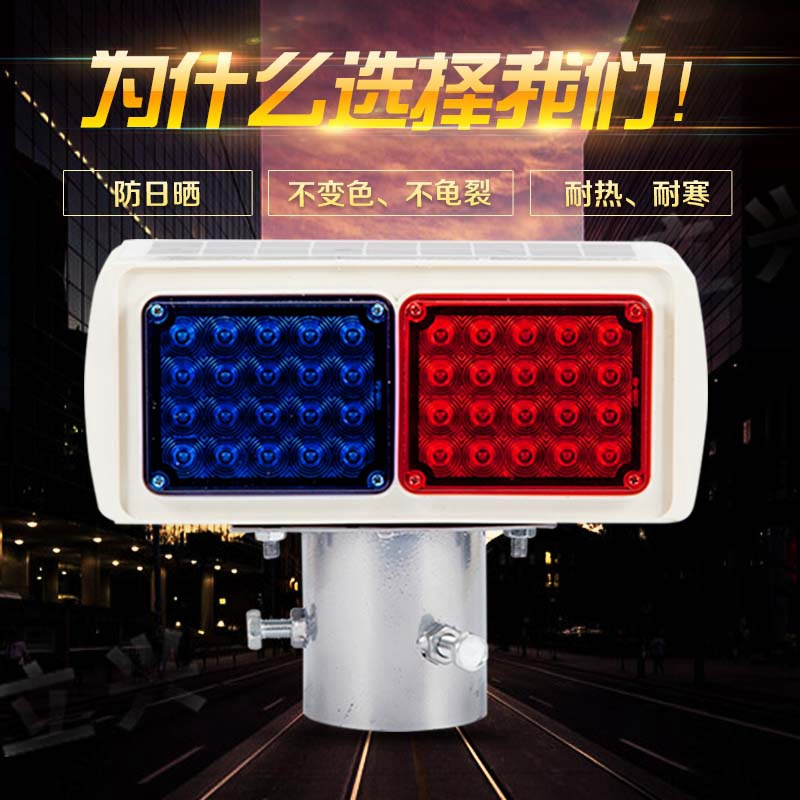 Integrated solar sided two pieces of red and blue strobe light construction barricade lights lights led traffic road safety