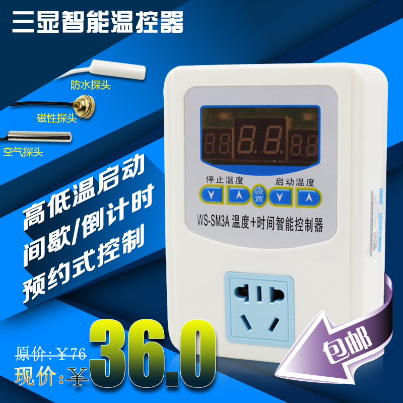 Intelligent digital temperature controller temperature controller electronic thermostat digital thermostat temperature controller switch thermostat switch socket