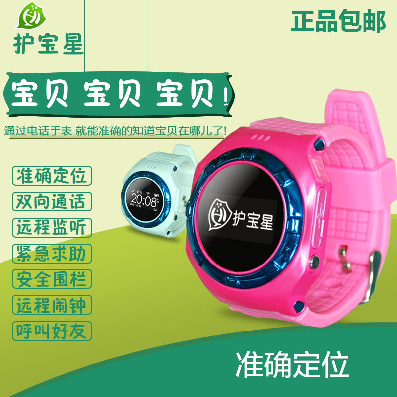 Intelligent wearable bracelet watch students children child safety guards gps satellite positioning tracking phone app