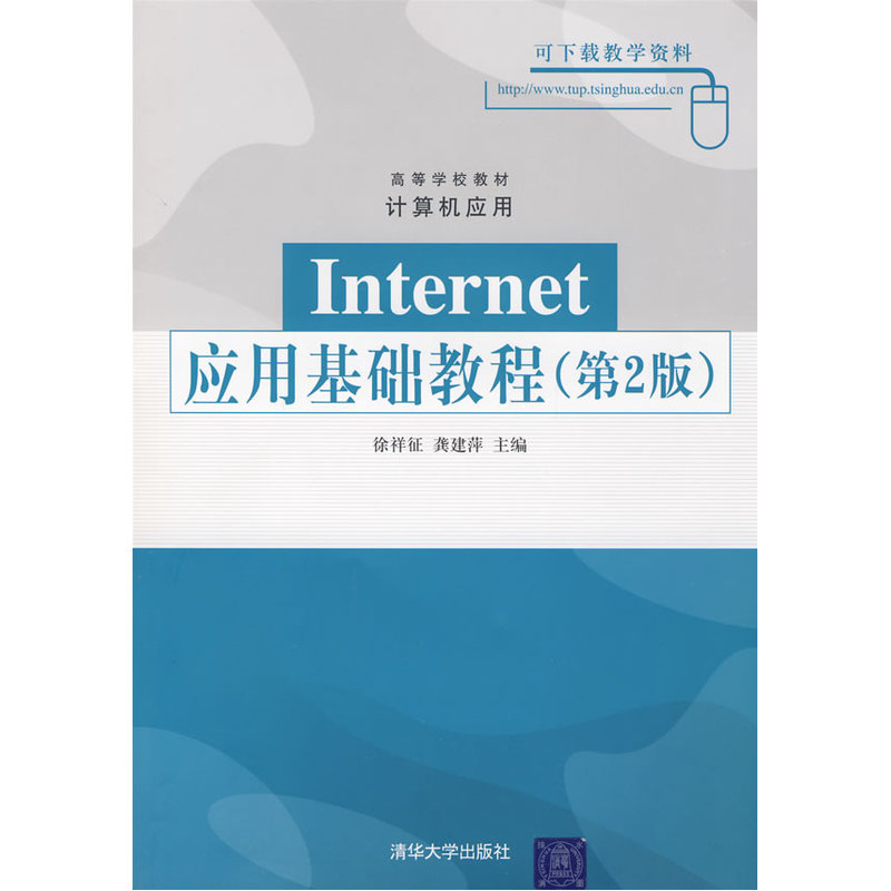 Internet applications based tutorial (2nd edition) (institutions of higher learning materials · computers used)
