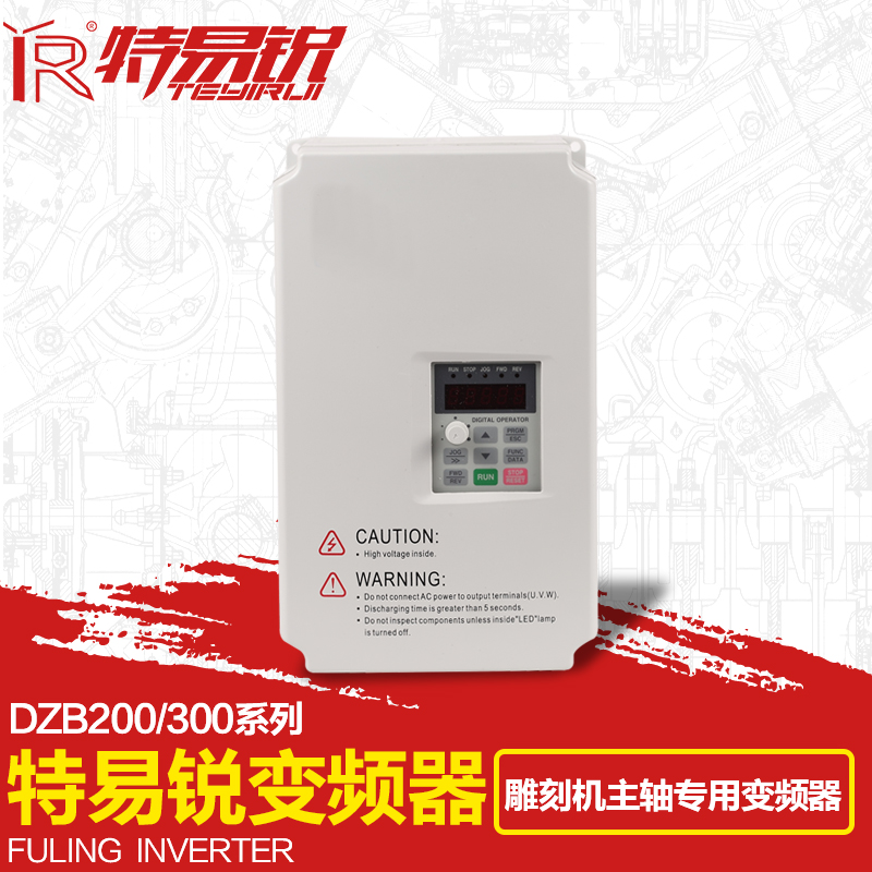 Inverter inverter engraving machine spindle motor speed motor speed controller universal spindle drive