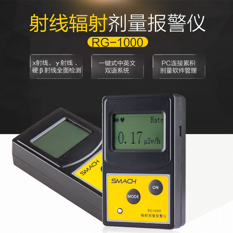 Ionizing radiation nuclear radiation detector radiation tester radiation detector personal dosimeter marble