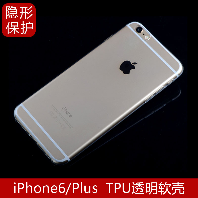 Iphone6 apple phone shell transparent s new protective sleeve thin tpu silicone soft shell full package