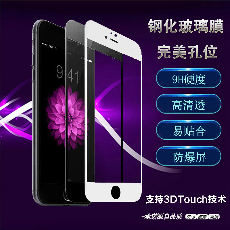 Iphone6/inch tempered glass color film apple 6 s tempered glass membrane film 4.7 proof foil fullscreen thin cover