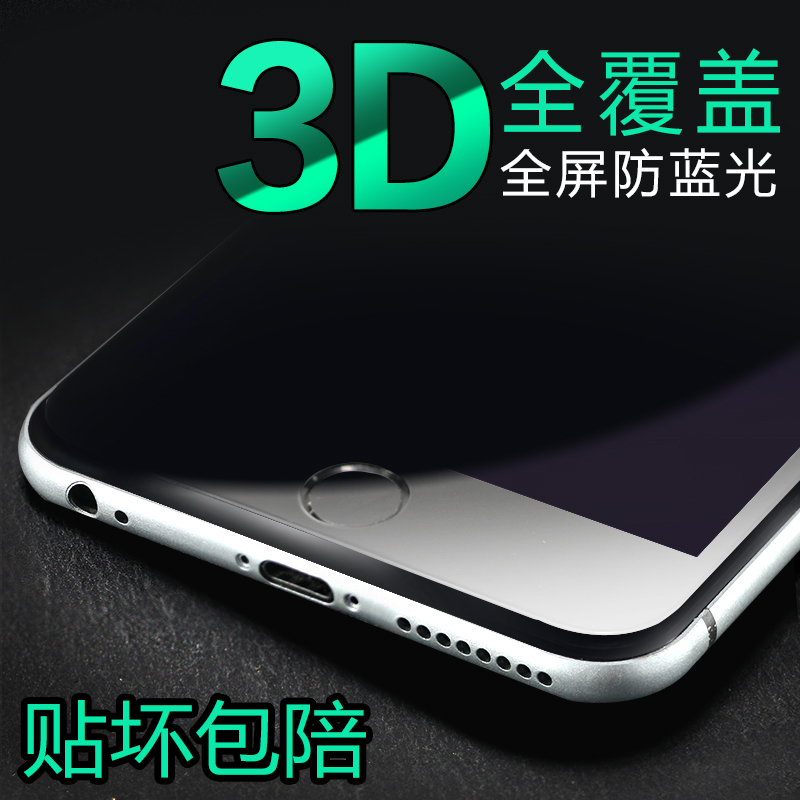 Iphone6s steel membrane covering the full screen anti blu-ray fingerprint apple 6 s/6 tempered glass membrane film 4.7 film before and after