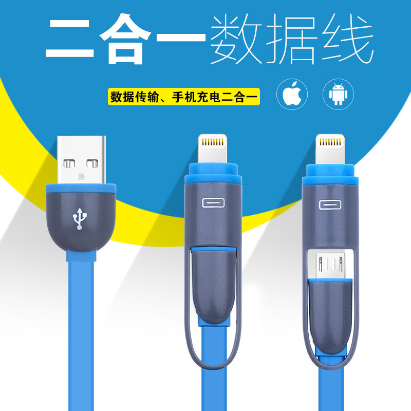 IPhone6SPlus 5s apple data cable data cable charging cable 6/6 s ipad andrews data cable charging cable 2 in 1