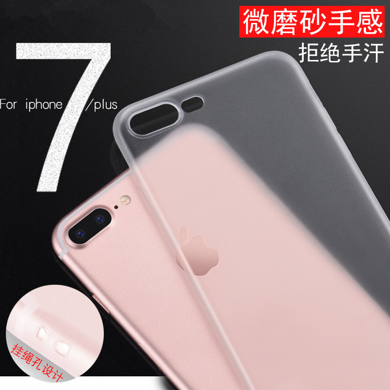 Iphone7 soft matte shell phone shell apple 7 transparent silicone sleeve 7 plus thin shell drop resistance with dust plug