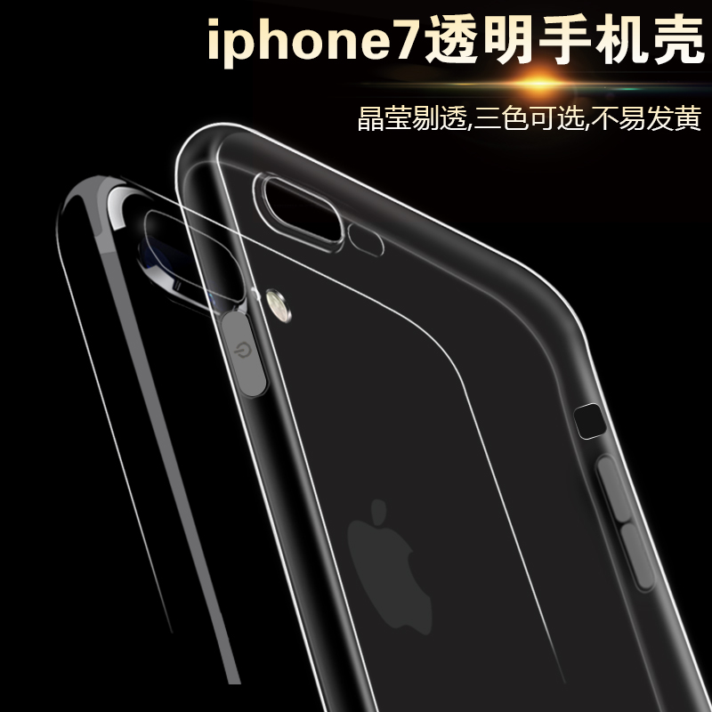 IPhone7Plus phone shell mobile phone shell apple 7 p soft shell drop resistance silicone protective sleeve transparent thin i7 common men and women