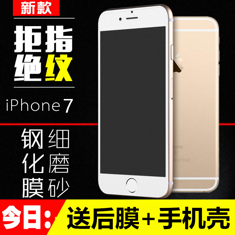 Iphone7plus toughened glass membrane covering the full screen mobile phone film matte anti fingerprint apple 7 4.7 seven 5.5