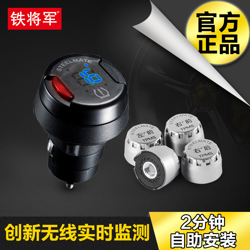 Iron general chi sense 700 high precision automotive tire pressure gauge tire pressure monitoring wireless tire pressure monitoring tire pressure table external