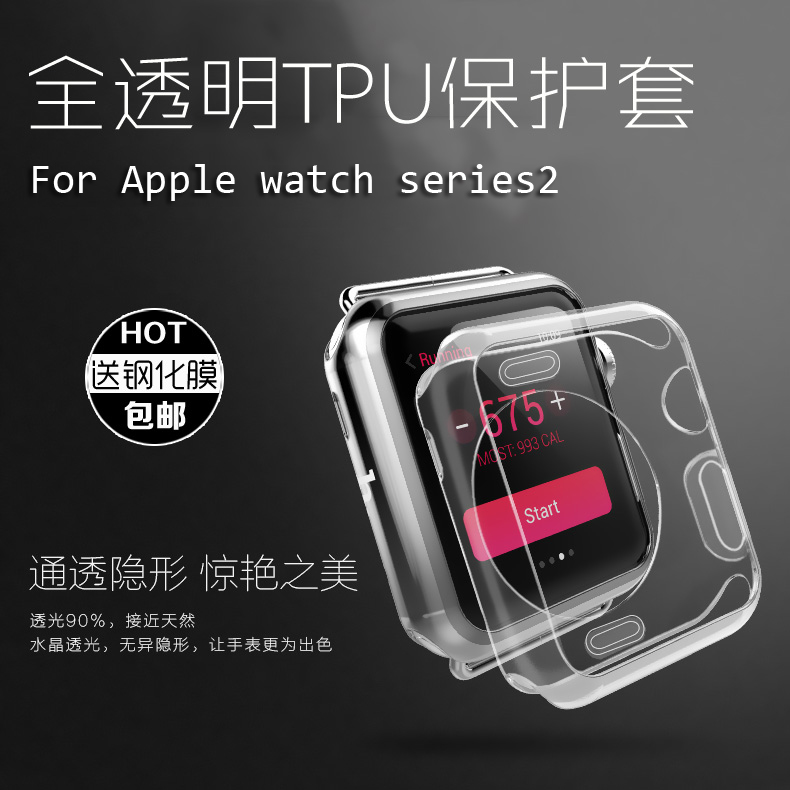 Irst transparent silicone protective sleeve apple apple smart watch watch series2 iwatch2 shell