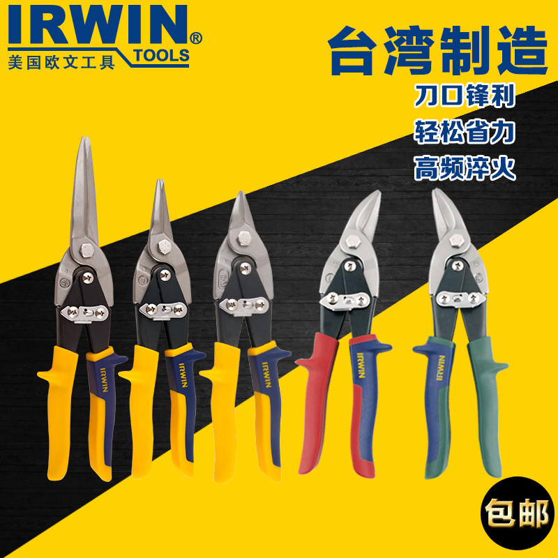 Irwin irwin tools imported stainless steel industrial metal scissors aviation tin shears steel plate steel mesh cut