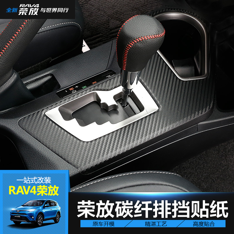 Is dedicated to the 16 toyota rav4 wing put gear rav4 interior conversion decorative stickers personalized car stickers carbon fiber sticker
