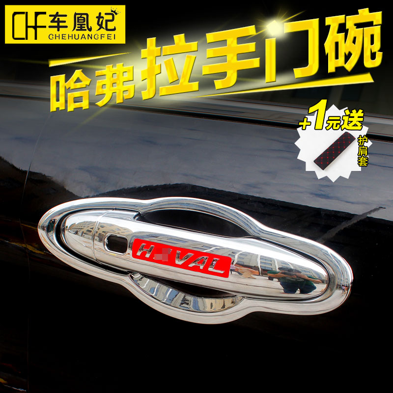 Is dedicated to the great wall hover h2 door handle bowl stickers doorknob modification harvard harvard h2 h2 modified decorative light strip accessories