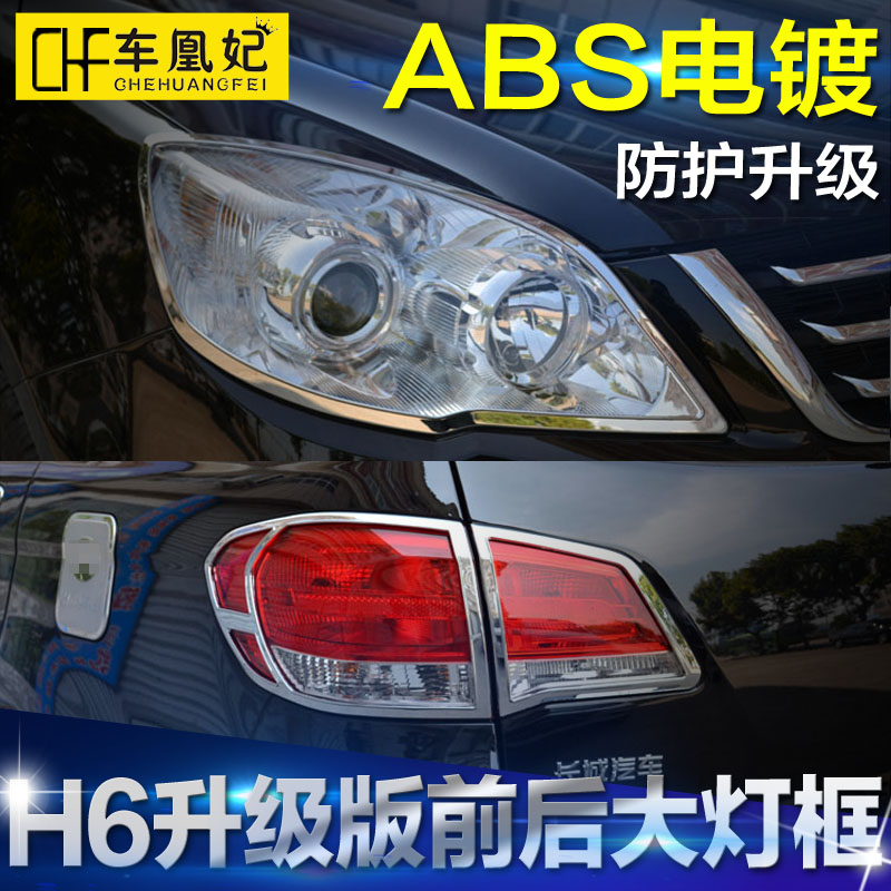Is dedicated to the great wall hover h6 upgraded version of the front cover large lampshade frame headlight taillight trim strip light modification ha buddha