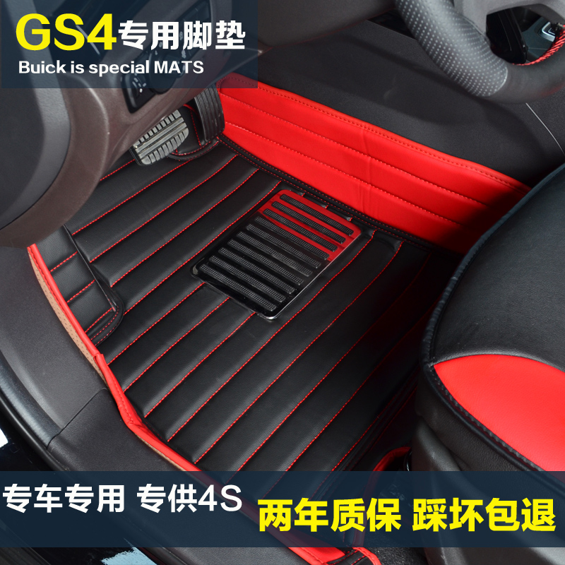 Is dedicated to the guangzhou automobile chi chuan gs-4 footpads gs-4 footpads legend chi chuan gs-4 gs-4 pad modification dedicated wholly surrounded by foot