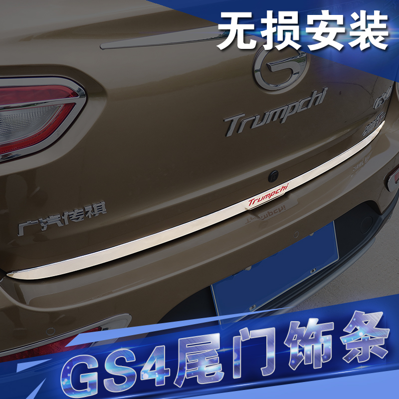 Is dedicated to the guangzhou automobile chi chuan gs-4 gs-4 sequined stickers rear trunk trim body trim modified special tailgate trim