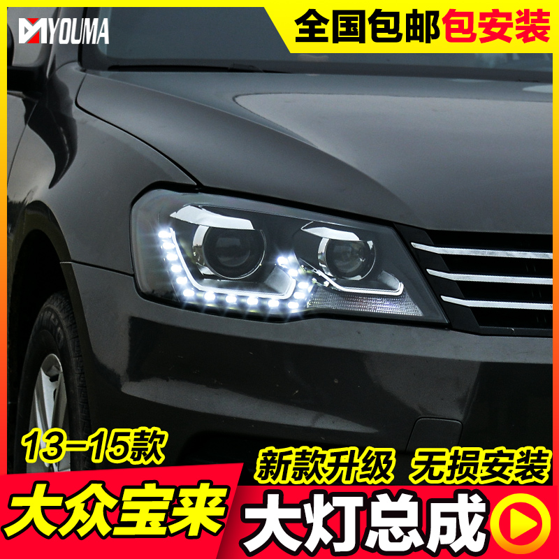 Is dedicated to the new bora bora headlight assembly x8013-15 through the modified led daytime running lights bifocal lens xenon headlights