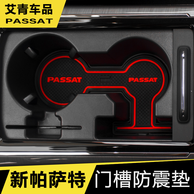 Is dedicated to the new passat volkswagen 16 models ornaments within passat water coaster gate slot pad storage box pad slip mat