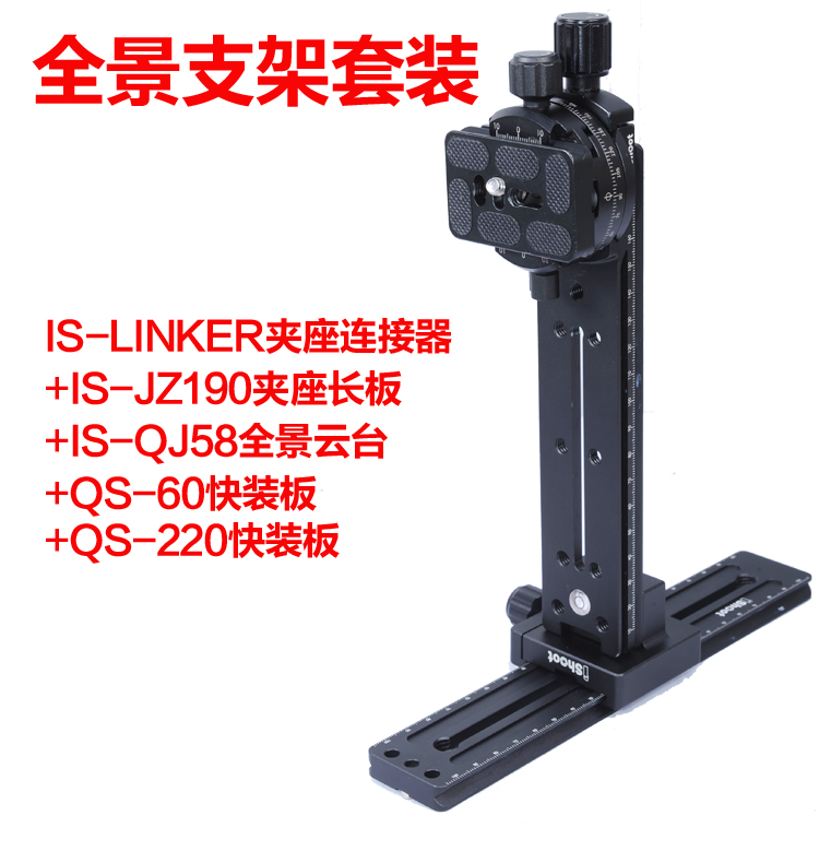 IS-LINKER panoramic head clamp longboard clamp connector + + + + QS-220 qs-60 quick release plate