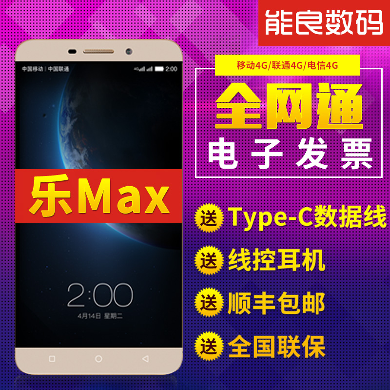 Issued the same day [send headphone + data cable] letv/music as x900 1MAX + music phone music 1max2