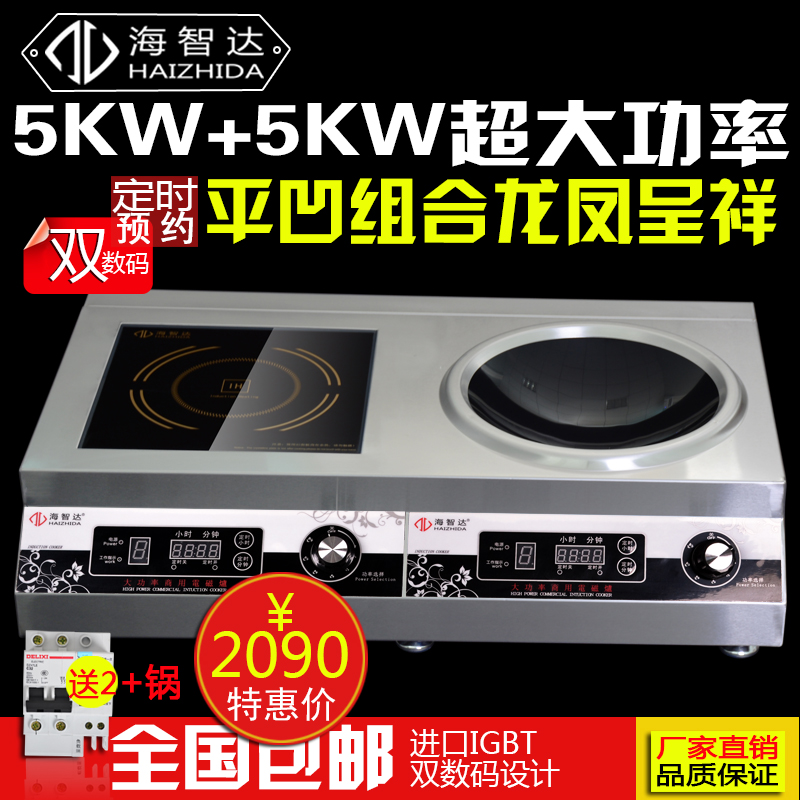It sea commercial induction cooker double oven 5000w power commercial induction cooker combination oven commercial oven