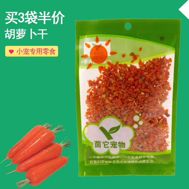 It yin natural carrot dry pet treats pet chinchillas rabbit lop rabbit guinea pig food rabbit food 50g