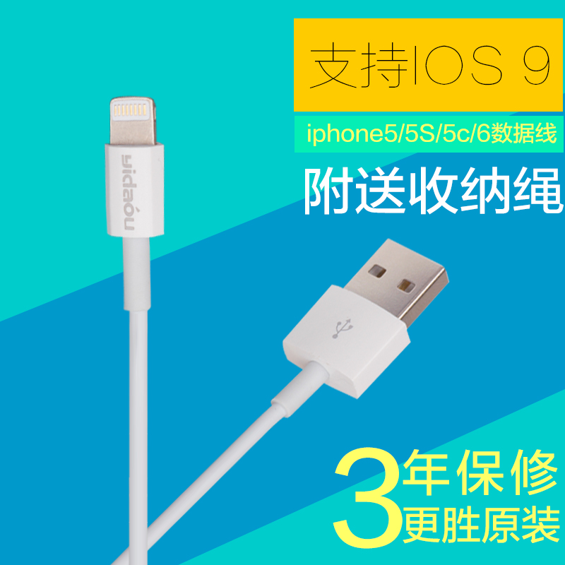 Italian daou 5s data cable ipad mini/iphone6 data cable data cable iphone6 plus data cable data lines