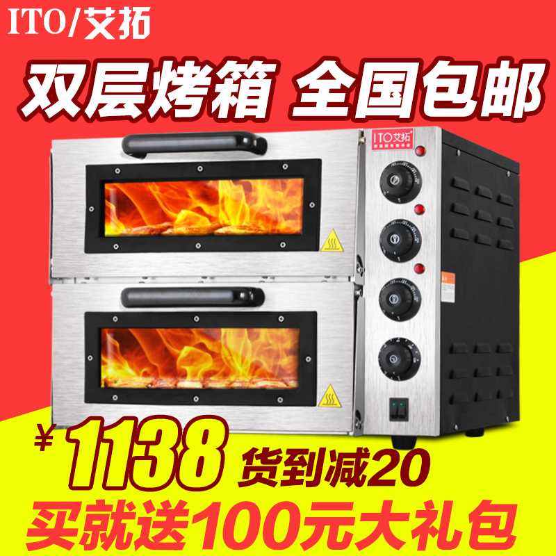 Itop commercial automatic multifunction oven double oven pizza oven baked biscuits large capacity oven