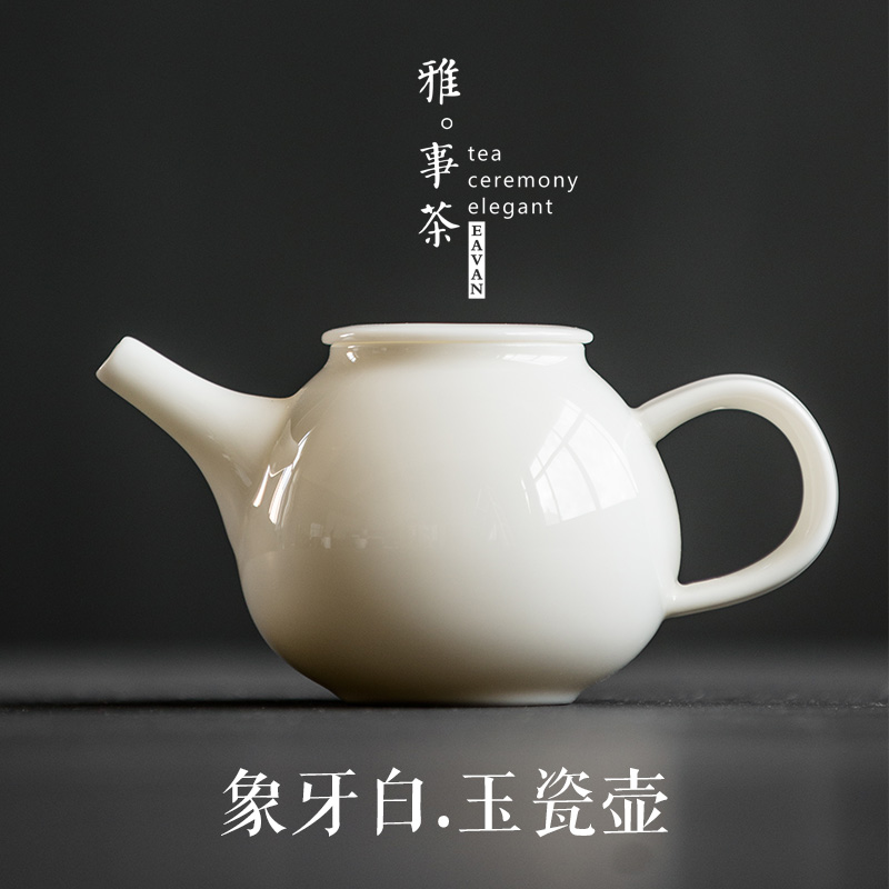 Ivory jade porcelain teapot pot filtrating kaoline lard white dehua porcelain teapot tea upscale small single pot