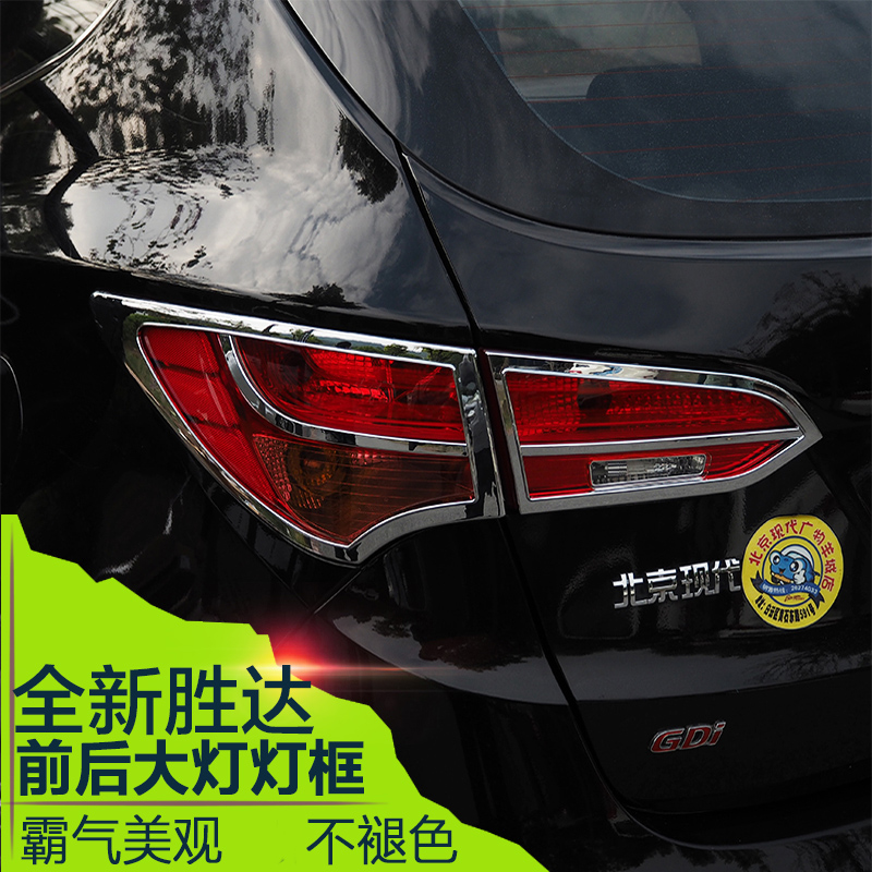 Ix45 new shengda modified special front and rear fog lights eyebrow eyebrow headlights large lampshade trim decorative stickers car stickers