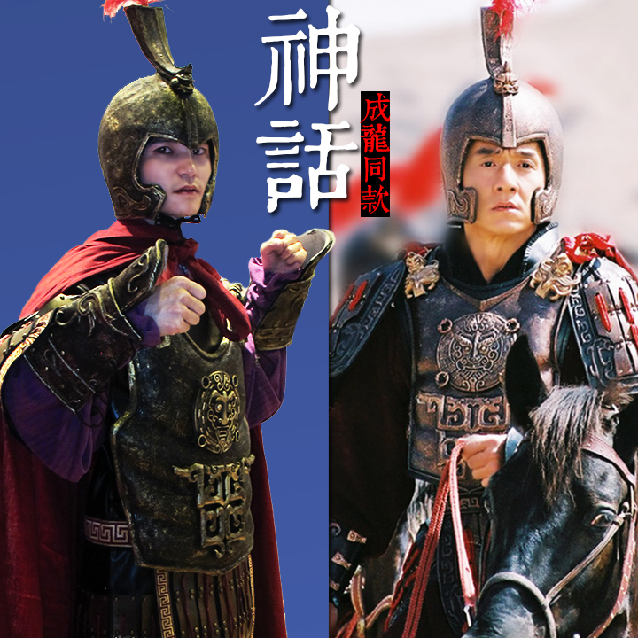 d0072fe4a Get Quotations · Jackie chan movie myth armor generals armor armor costume  costumes costume ancient chinese armor can be
