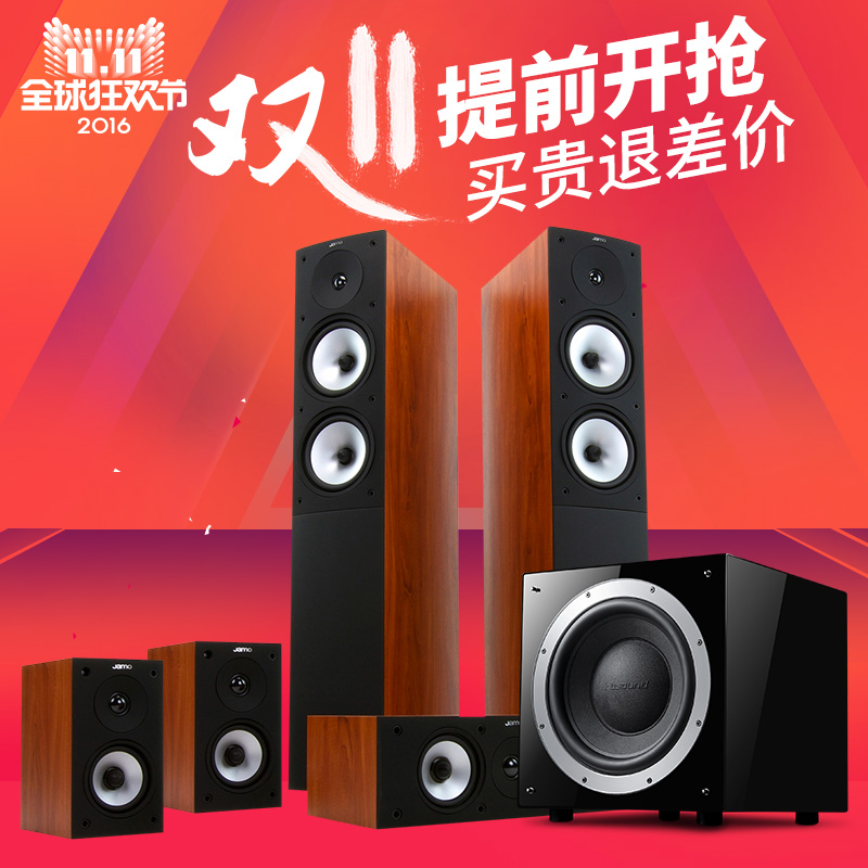 Jamo/jamo s526 tv hifi stereo 5.1 home theater speaker kit home theater free shipping