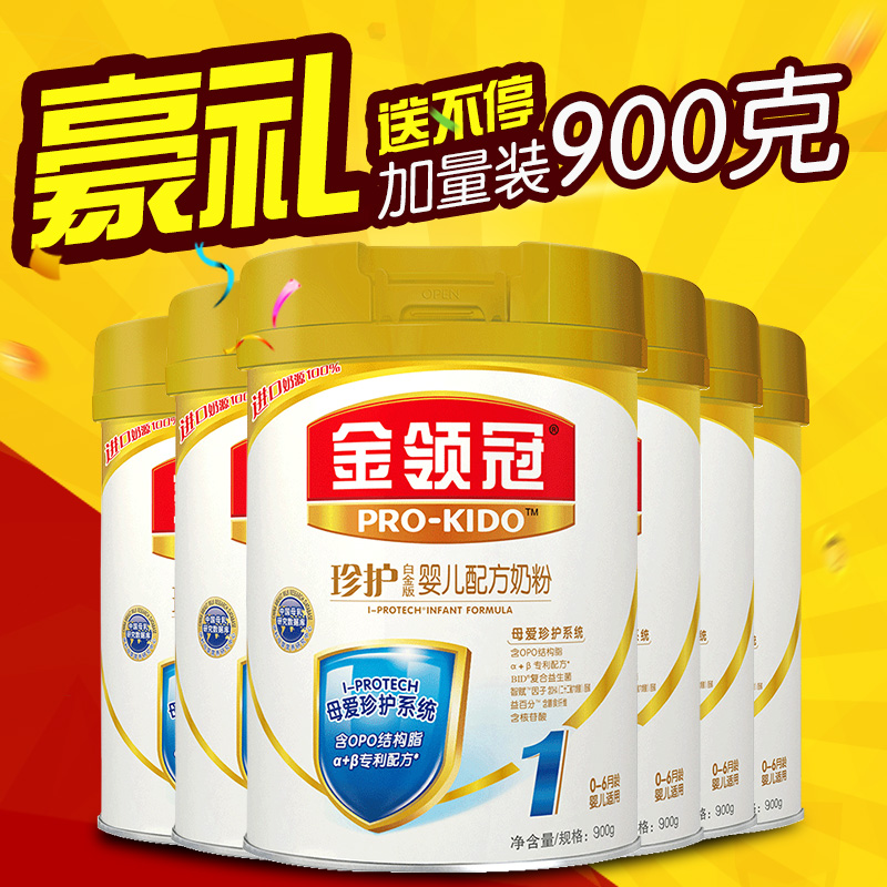 Jane ely care 1 jane ely jinling crown protecting a segment 1 segment milk 900g * 6 cans of milk powder erie Jane ely jinling crown guard