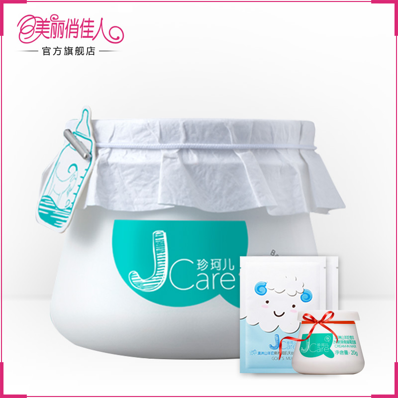 Jane ke children jcare large milk cans mask fungus cream moisturizing goat milk moisturizing sleep mask disposable