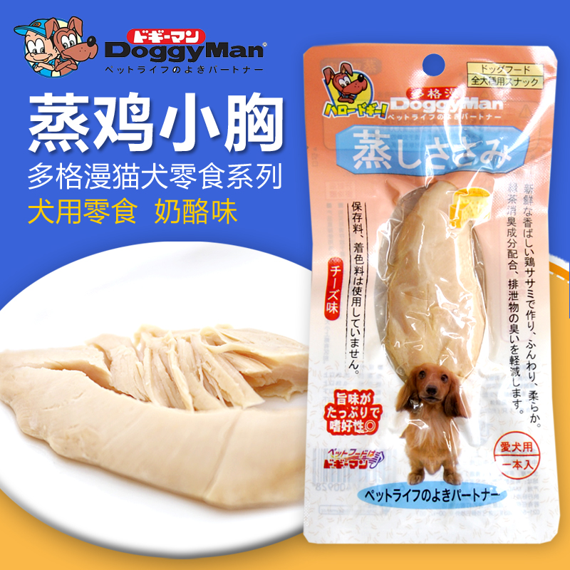 Japan doggyman more diffuse grid steamed small chest dog snacks flavors 26g meat chicken breast grilled chicken