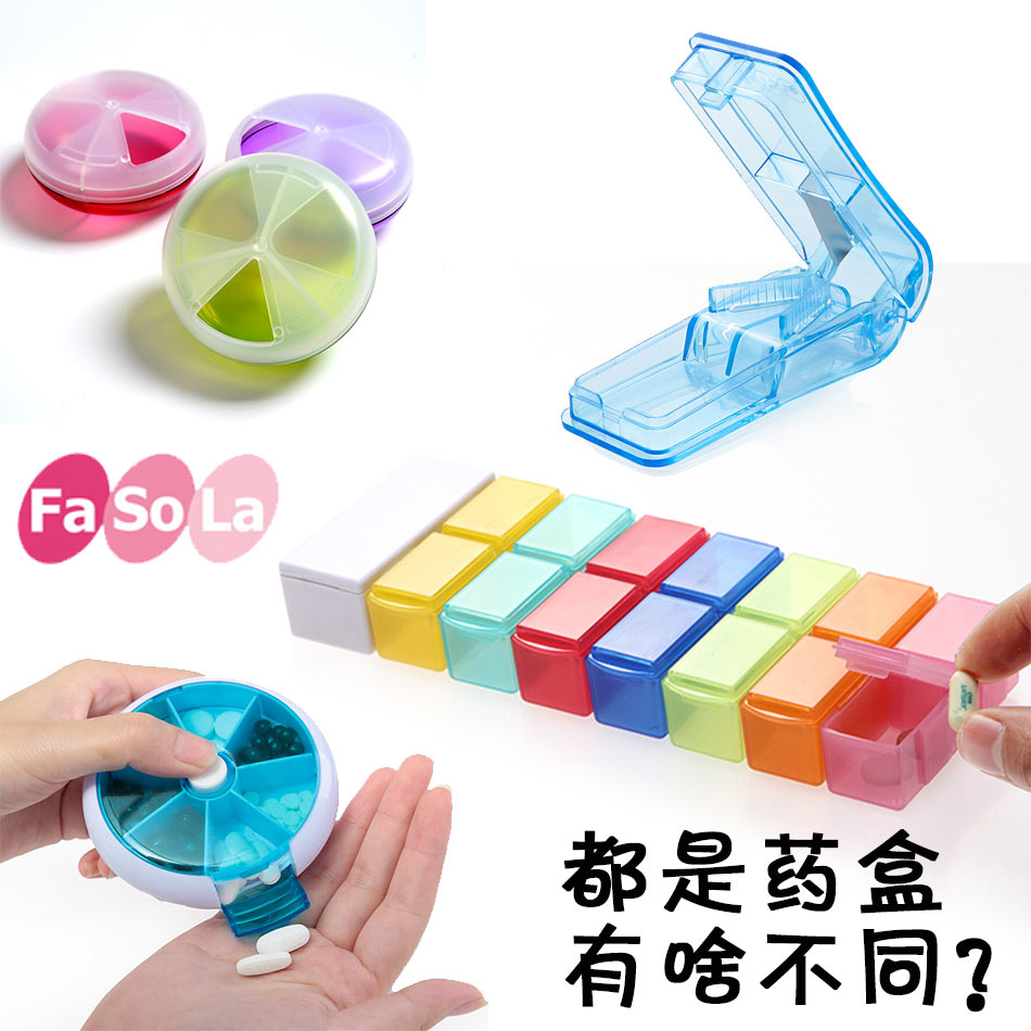 Japan fasola small portable kit one week repackaging kit portable portable storage fan you sealed box of drugs