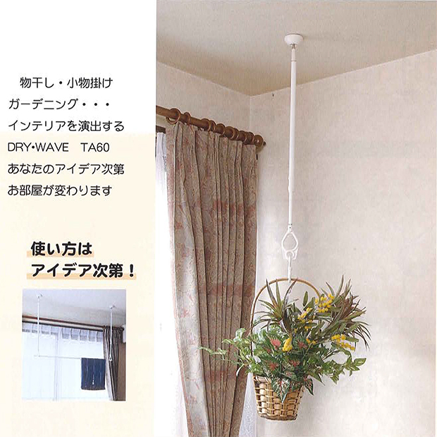 Japan fu bao ta60 hanging balcony laundry drying rack adjustable telescopic rod [excluding clothesline pole ]