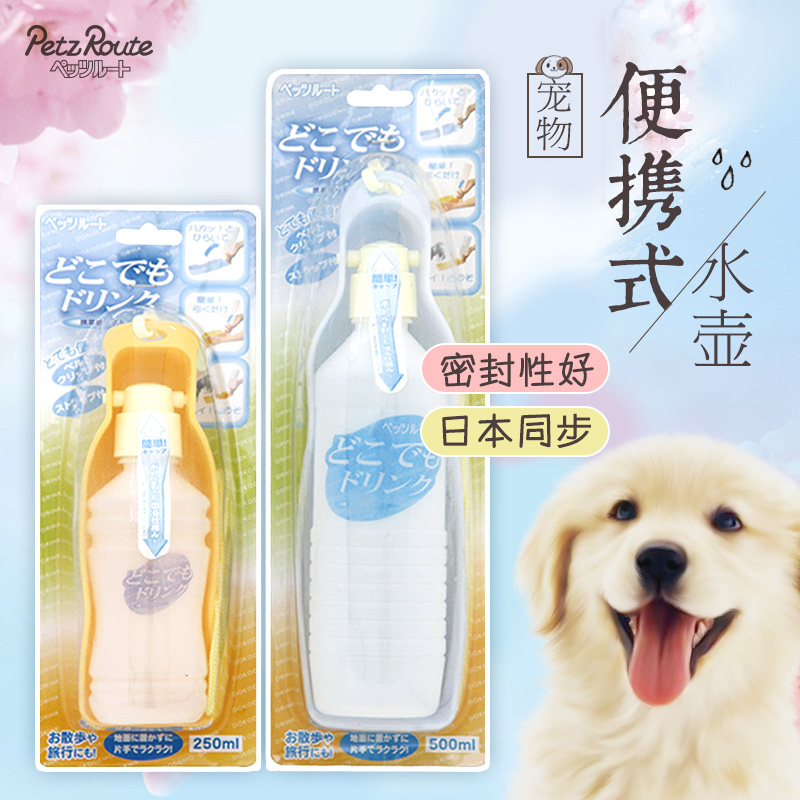 Japan has sent zi lu petzroute portable drinking water bottles out walking the dog kettle leak tasteless