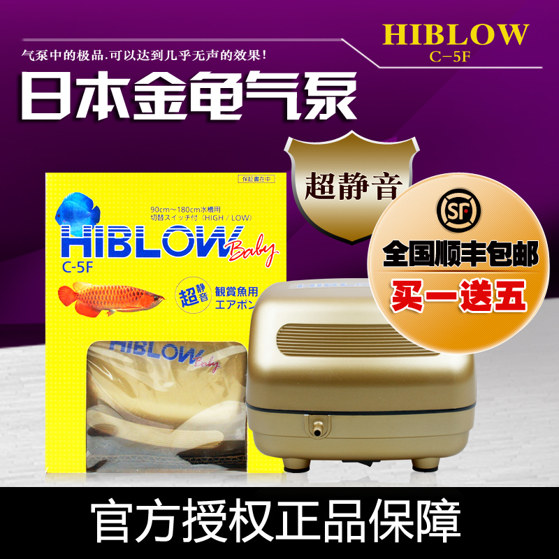Japan imported beetles hiblow c-5f haibao aquarium fish tank aerator pump mute oxygen pump cheer pump
