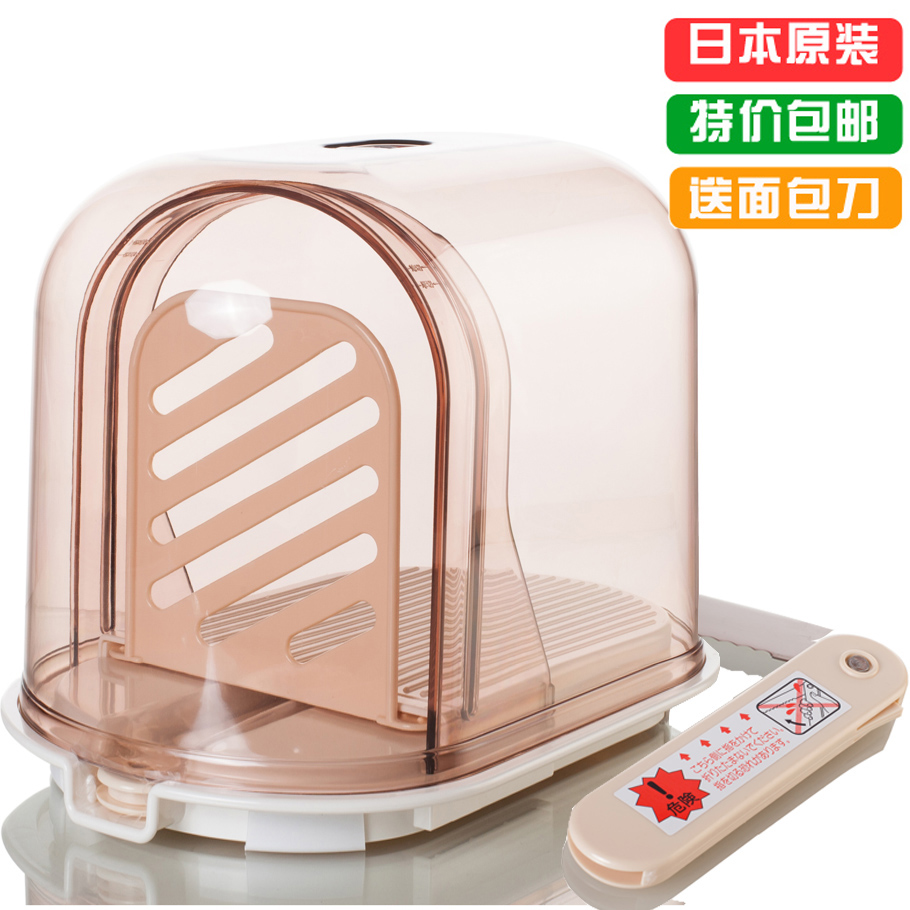 Japan imported bread toast bread slicer bread toast toast box dustproof incise frame with a knife bread box storage box