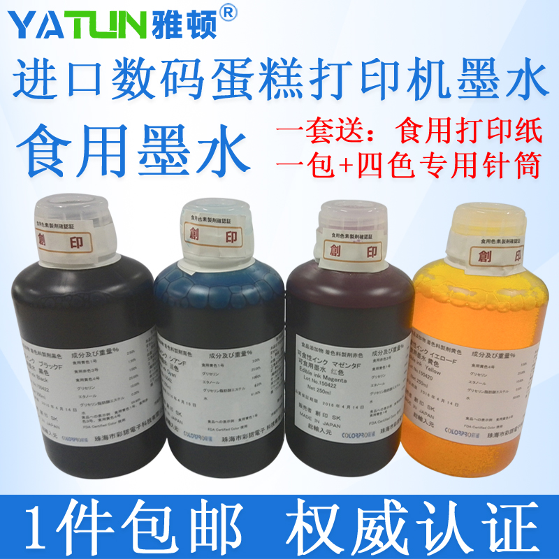 Japan imported edible ink printer ink cartridges ip7280 ix6580 minone send edible paper